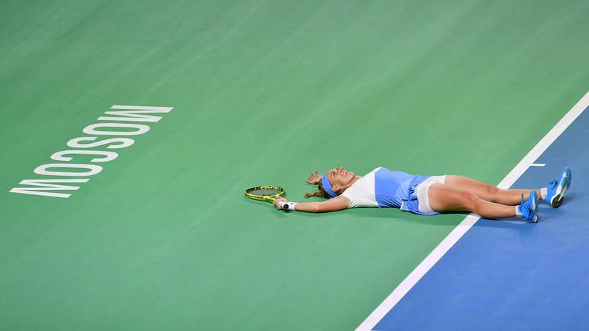 В Сингапур через Москву: Кузнецова выиграла Кубок Кремля второй раз подряд