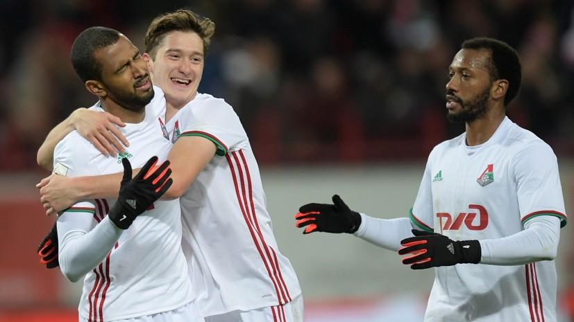 30 секунд, которые изменили всё: «Локомотив» впервые за четыре года победил ЦСКА