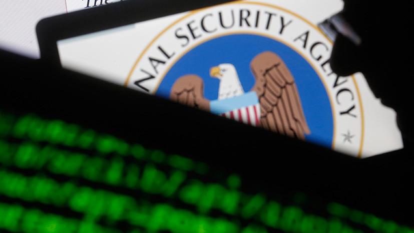 Больше не секрет: экс-сотрудник АНБ похитил данные об американских разведчиках
