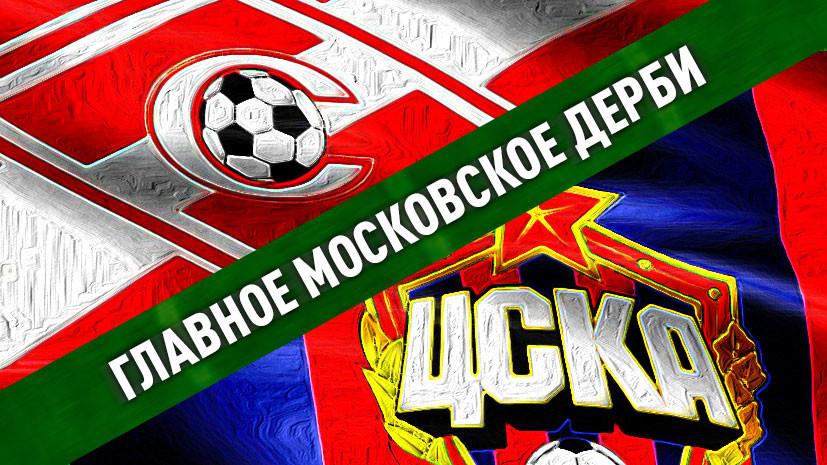 Красно-белое счастье: «Спартак» победил ЦСКА в главном футбольном дерби страны