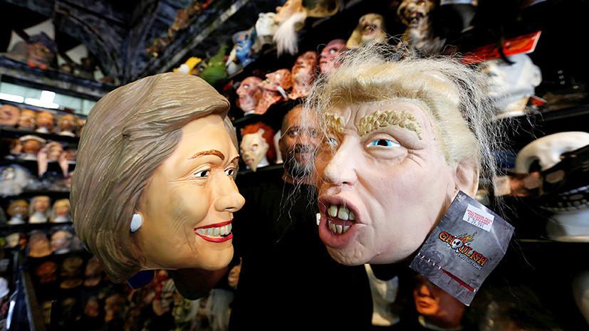 Зомби больше не в моде: как Трамп и Клинтон стали главными героями этого Хэллоуина
