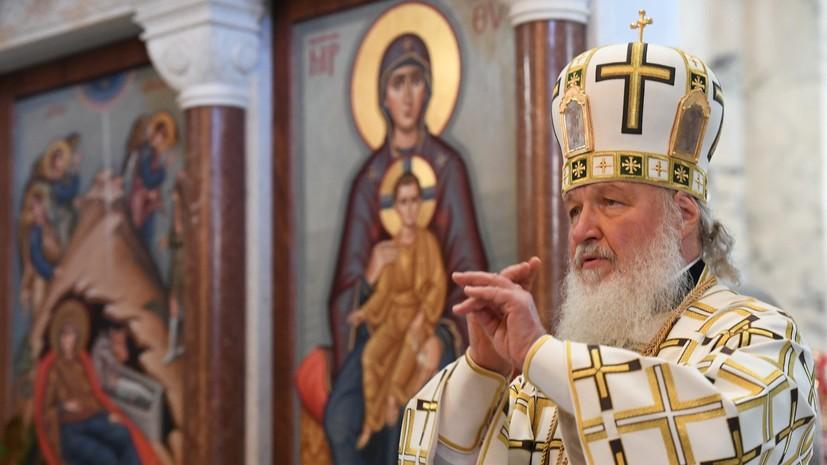Собор возьмёт курс на мир: патриарх Кирилл предложит наладить отношения с Западом
