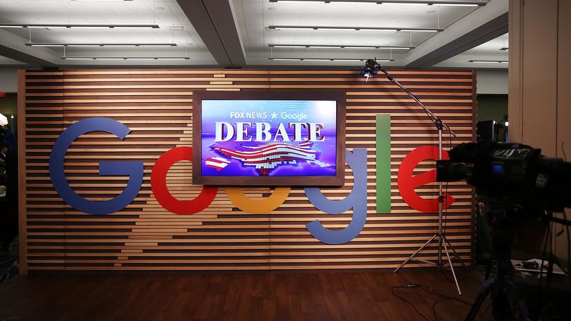 «Угроза беспрецедентных масштабов»: как Google манипулирует избирателями по всему миру
