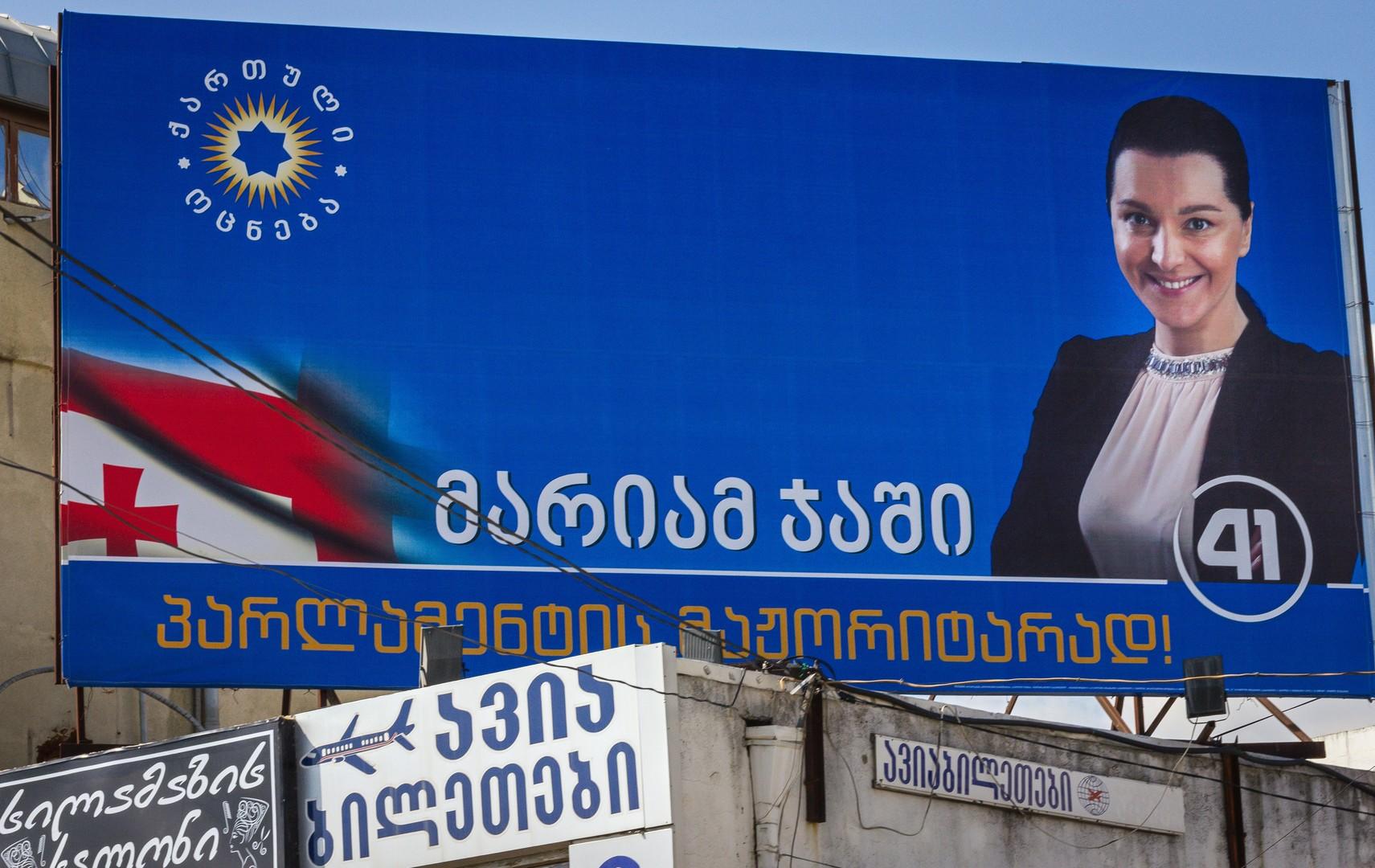 Предвыборный плакат партии «Грузинская мечта» в Тбилиси.
