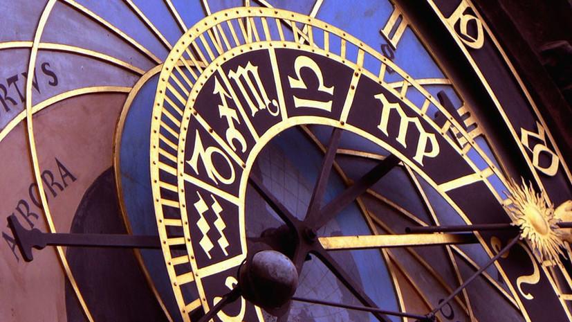 Зодиак со смещением: почему все гороскопы названы неправильными