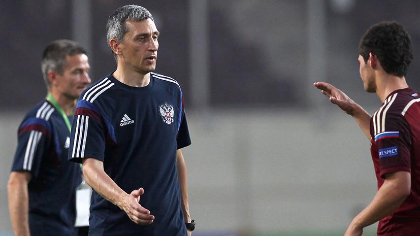 «России не нужен лимит на легионеров»: Хомуха — RT о провале молодёжной сборной по футболу