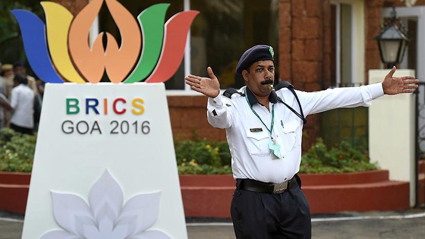 Это вам не курорт: чего ждать от саммита БРИКС в Гоа