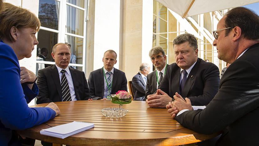 Переговоры «нормандской четверки» в Париже, 2 октября 2015 года