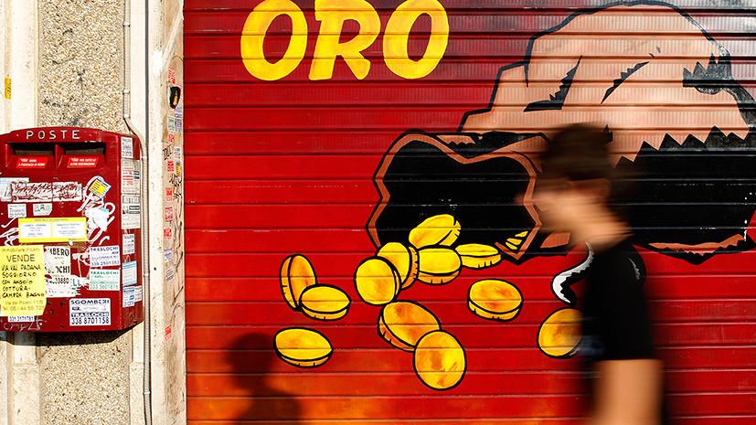Слабое звено Евросоюза: почему Италия проиграла Испании в борьбе с экономическим кризисом