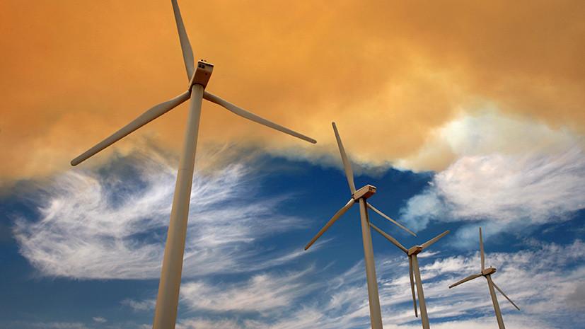 Деньги на ветер: к 2030 году новые энергоисточники привлекут €200 млрд инвестиций