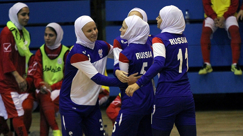 Закрытый показ: российские мини-футболистки провели матч против Ирана в хиджабах