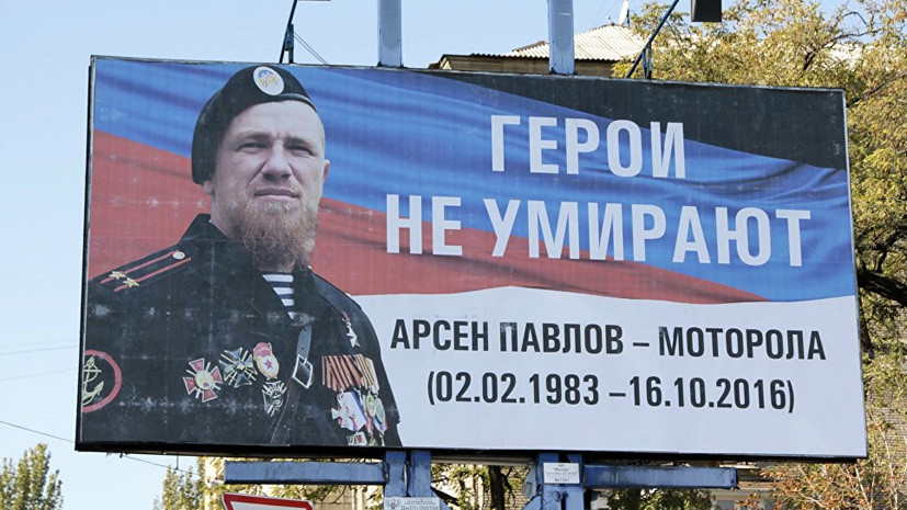 Моторолу отольют в бронзе: в Москве предлагают увековечить память командира ДНР