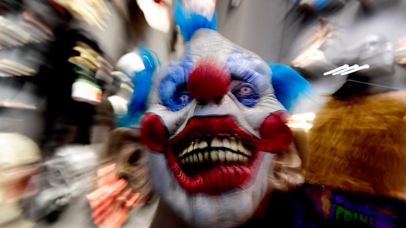 Злобные клоуны: «Скоро мы захватим весь мир»