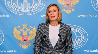 Брифинг Захаровой по актуальным вопросам внешней политики — LIVE