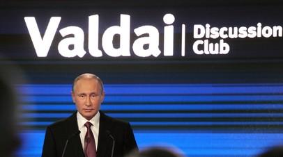 «Давайте договариваться»: Путин ответил на вопросы участников  клуба «Валдай»