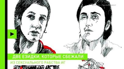 Две езидки – пленницы ИГ получили премию Сахарова
