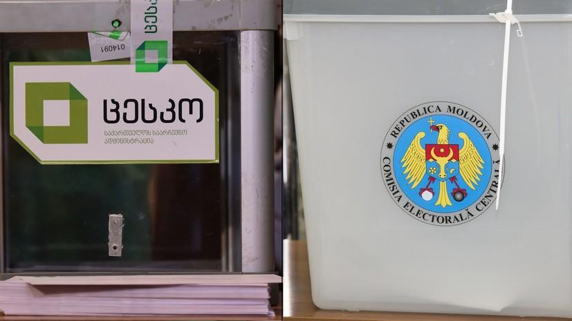 Голоса задают курс: как выборы в Грузии и Молдавии скажутся на связях этих стран с Россией