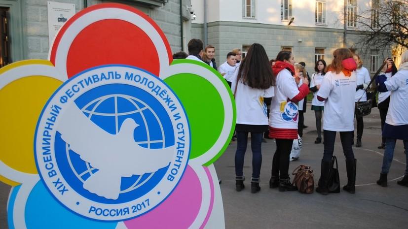 В преддверии Всемирного фестиваля молодёжи и студентов начал работу медиацентр