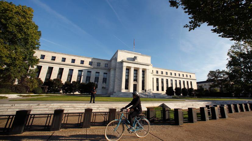 Монетарные игры: как решение ФРС США по ключевой ставке повлияет на рубль