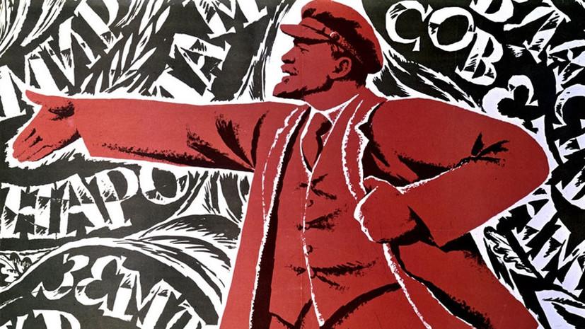 Дело революции живёт: где вы не ожидали увидеть Ленина