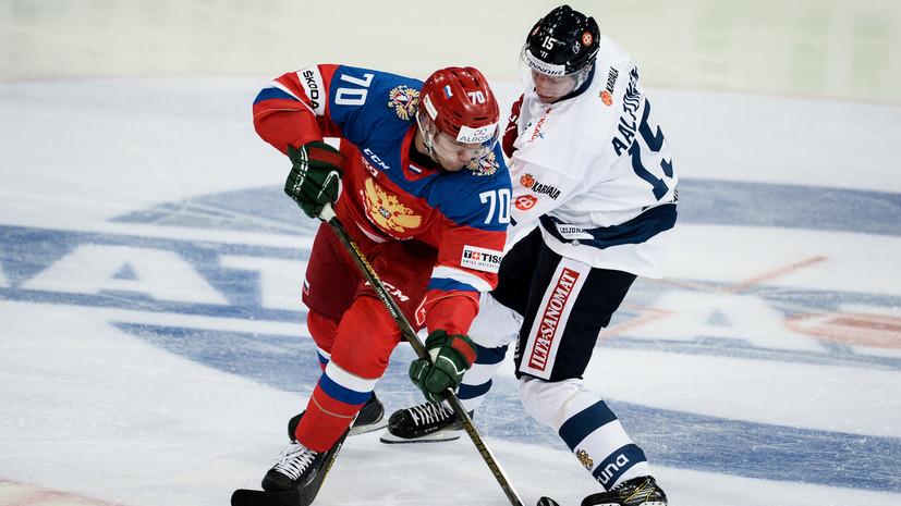Разгромное начало: Сборная России по хоккею переиграла Финляндию на старте Евротура