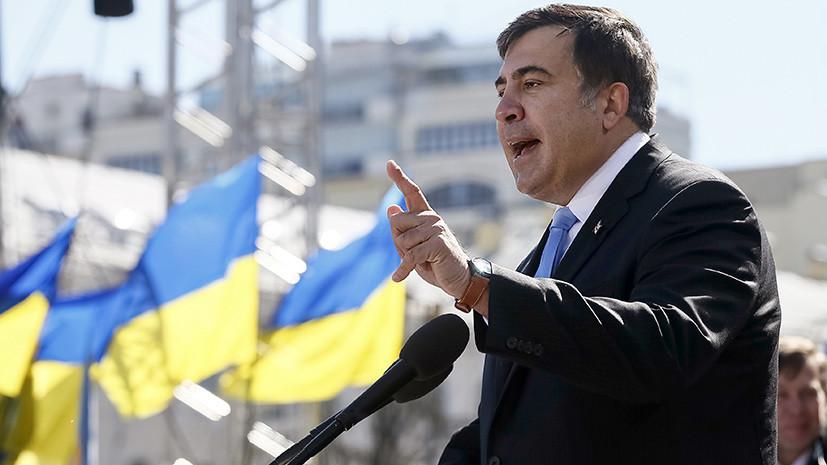 Михаил Саакашвили уходит вотставку споста руководителя Одесской ОГА