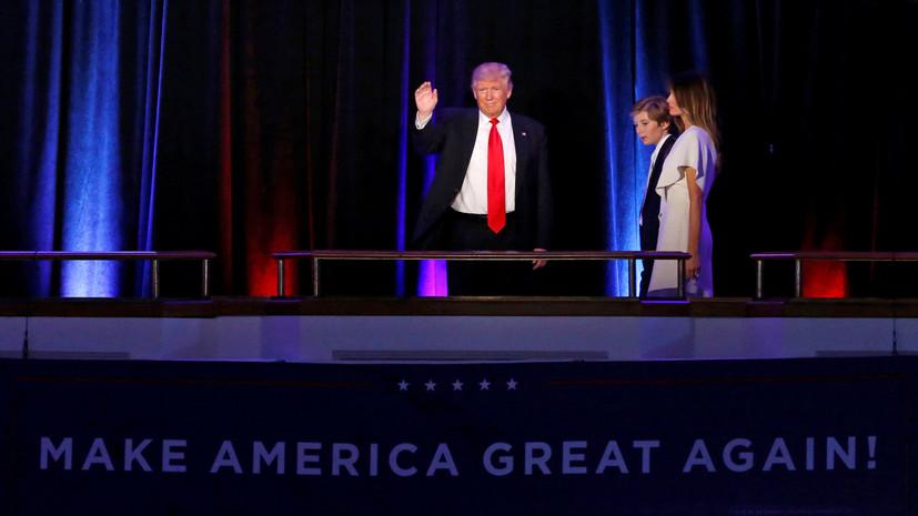 Дональд Трамп избран 45-м президентом США