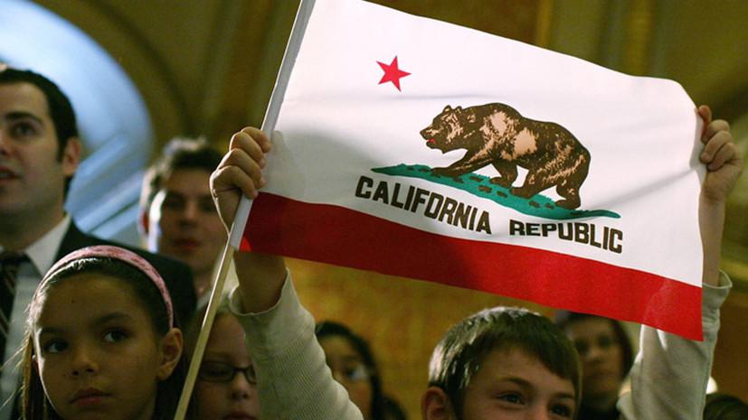 Картинки по запросу Сепаратисты Калифорнии рассчитывают на выход из США