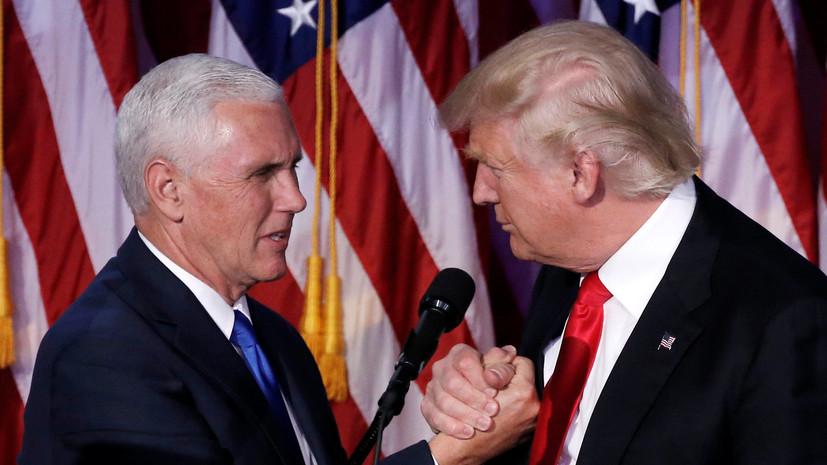 Избранный президент США Дональд Трамп и избранный вице-президент Майк Пенс.