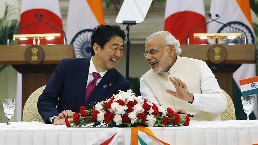 С оглядкой на соседа: как китайский фактор ускоряет создание союза между Индией и Японией
