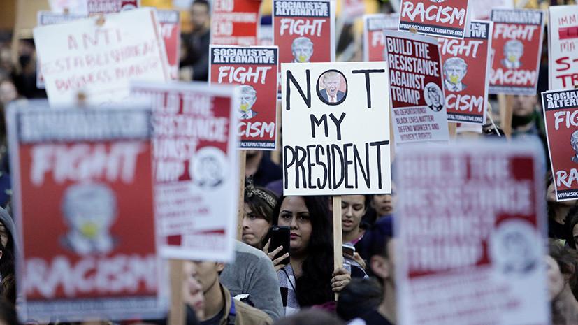 «Не понимаю, кто за него голосовал»: жители Вашингтона и Нью-Йорка о Дональде Трампе