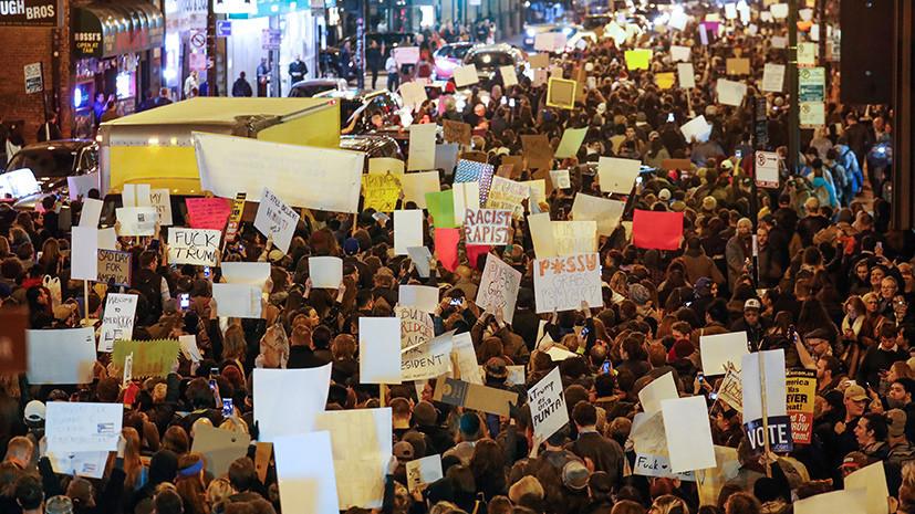 «Профессиональные протестующие»: Трамп о демонстрациях против его избрания