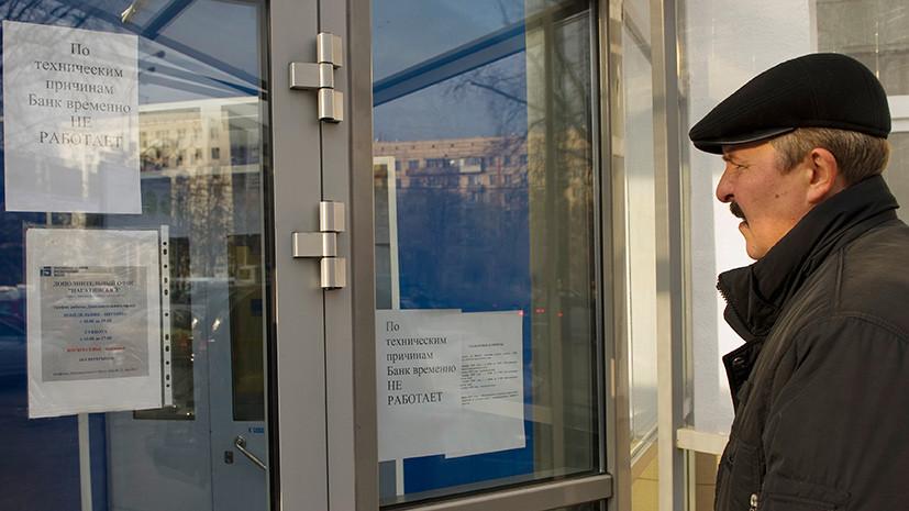 На полном обеспечении: в Госдуме предложили компенсировать вклады при банкротстве банка