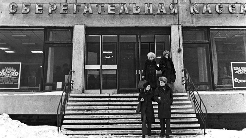 Вклад в историю: 175 лет назад в Российской империи появились сберкассы