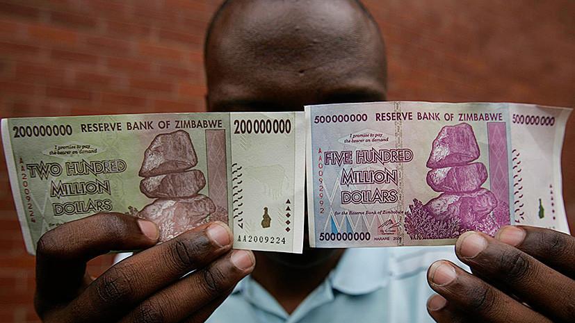 Всё прокурили: кризис может вынудить Зимбабве полностью отказаться от оборота наличных