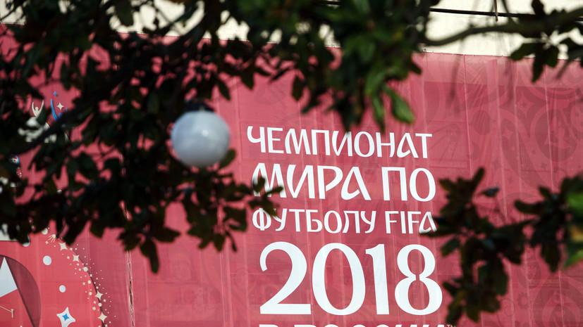 Маршрут для фаната: Ростуризм разработал туры по городам ЧМ-2018 и Кубка конфедераций