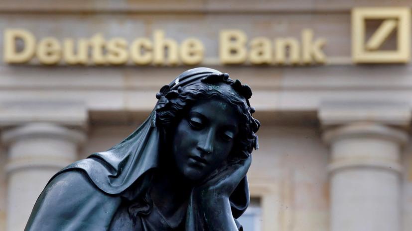 Срывают банки: на фоне тяжелейшего кризиса Deutsche Bank уволит 5000 сотрудников