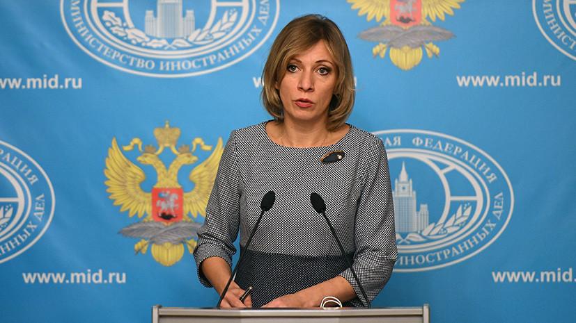 «За мной не заржавеет»: Мария Захарова пригрозила американским журналистам