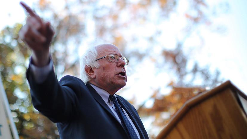 Перестройка по-американски: Сандерс призвал демократов меняться и сотрудничать с Трампом
