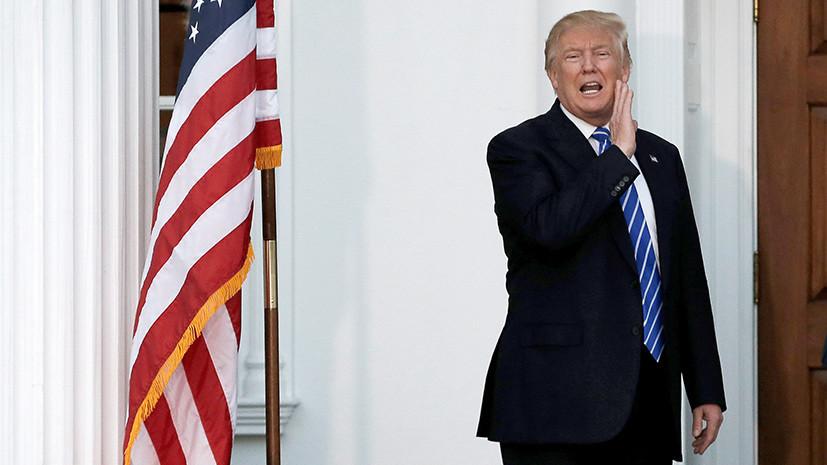 «Осушить вашингтонское болото»: что обещает сделать Трамп в первые 100 дней президентства