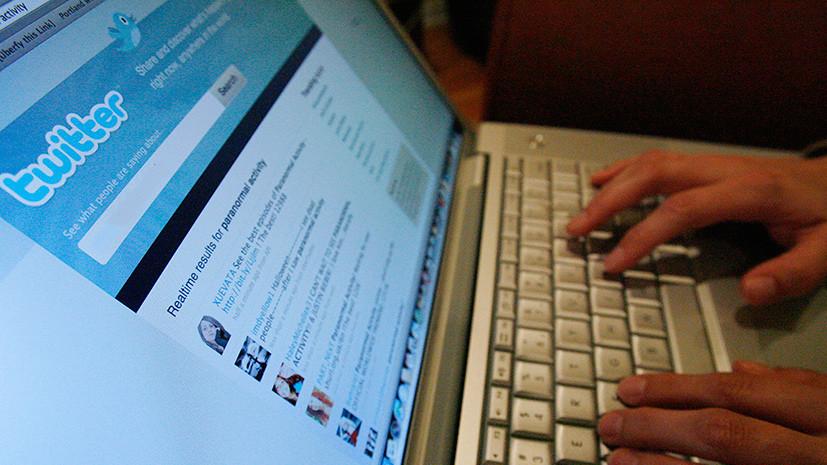В поисках недовольных россиян: США выделили $700 тысяч на мониторинг аккаунтов активистов