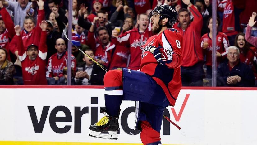 Александр Великий и «трюк со шляпой»: Овечкин оформил 16-й хет-трик в НХЛ