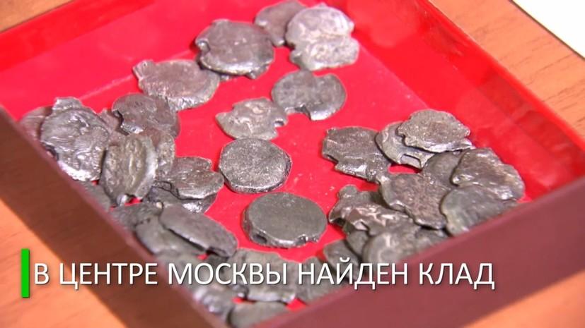 Клады найденные в москве - лучший товар.