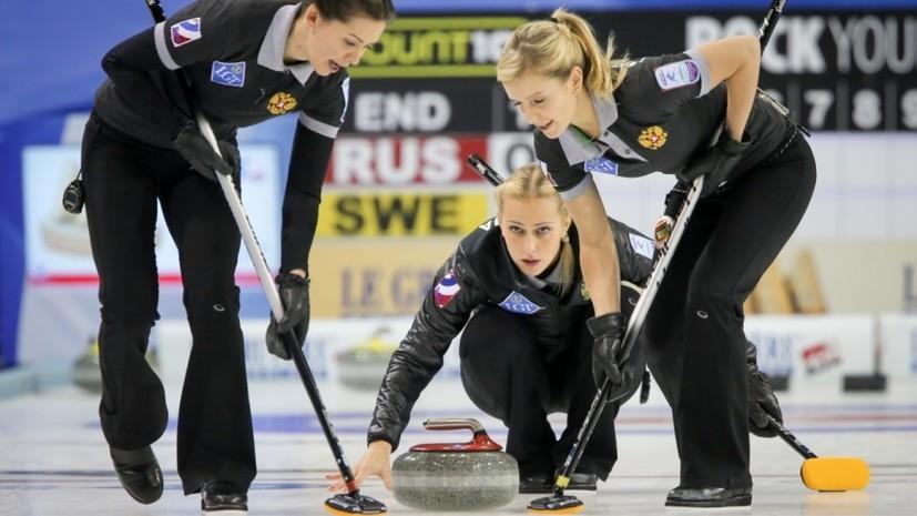 Тёртое золото: женская сборная России по кёрлингу выиграла чемпионат Европы