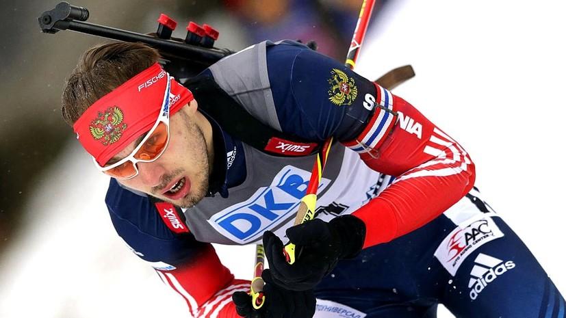 «Россия обречена на успех»: Васильев о стартующем Кубке мира по биатлону