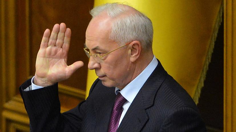 «Не договорился с местными элитами»: экс-премьер Украины Азаров об отставке Саакашвили