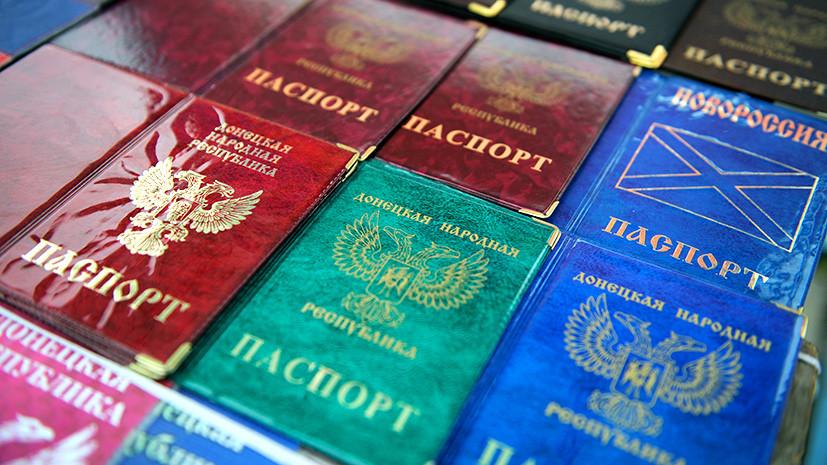 Документы предъявим: депутат Госдумы предложил выдавать паспорта России жителям ДНР и ЛНР