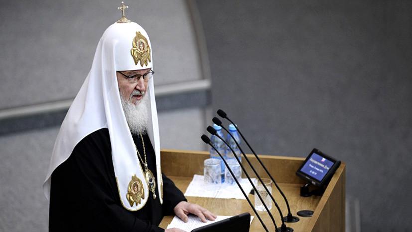 Вера в закон: патриарх выступит в Государственной думе 26 января