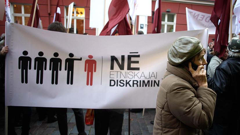Прозвучал национальный вопрос: правозащитники заступились за русскоязычных жителей Латвии