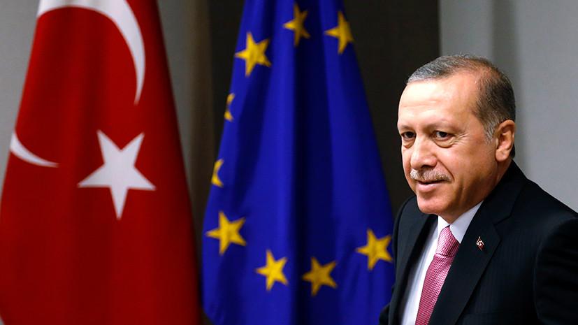 Турецкий эндшпиль: ЕП одобрил резолюцию о заморозке переговоров по вступлению Анкары в ЕС